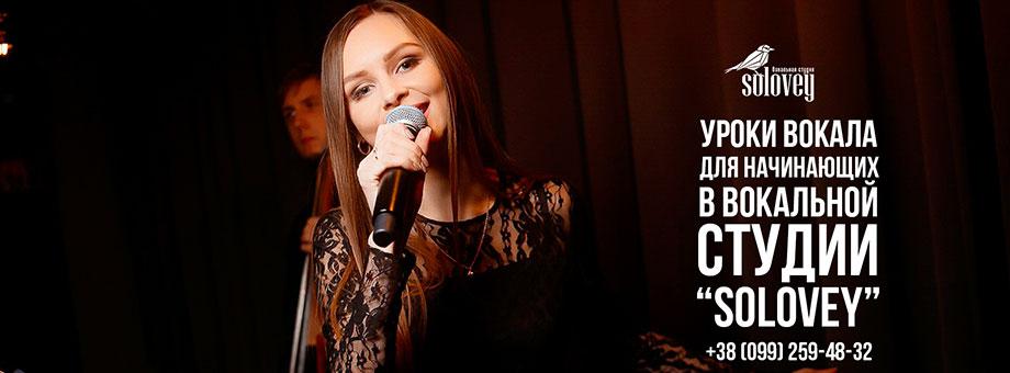 Уроки вокала для начинающих в вокальной студии «Solovey»