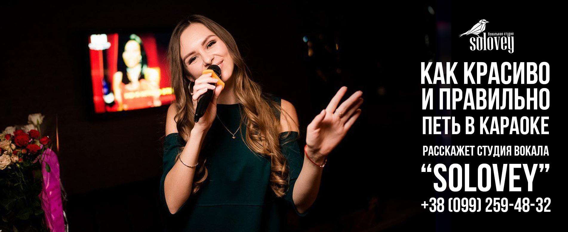 Как красиво и правильно петь в Караоке расскажет Студия Вокала «Solovey»