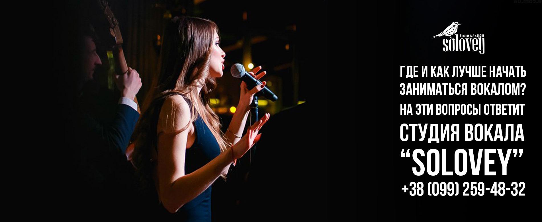 Где и как лучше начать заниматься вокалом расскажет Студия Вокала «Solovey»